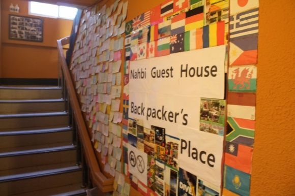 Nahbi Guest House for Backpackers - 1