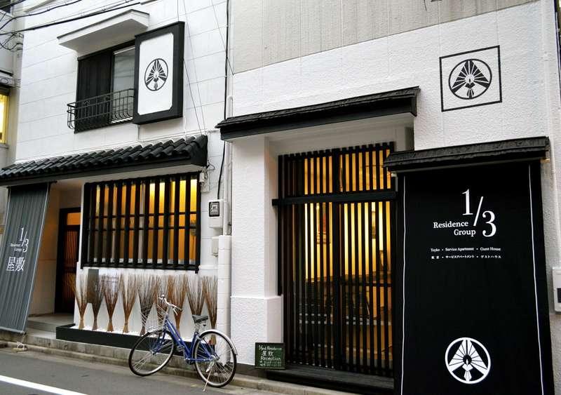 1/3rd Residence Yashiki Guesthouse - 0
