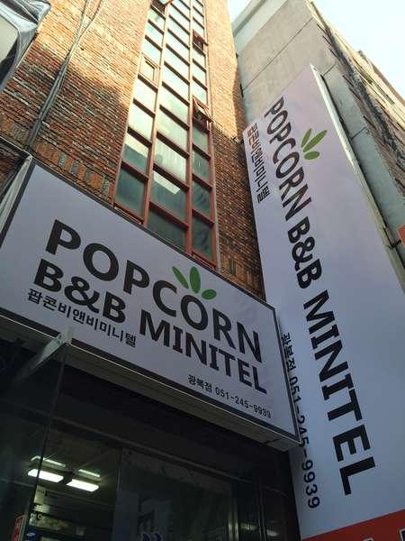 Popcorn Hostel Nampo 2 - 0
