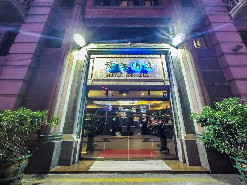 Hou Kong Hotel - 0